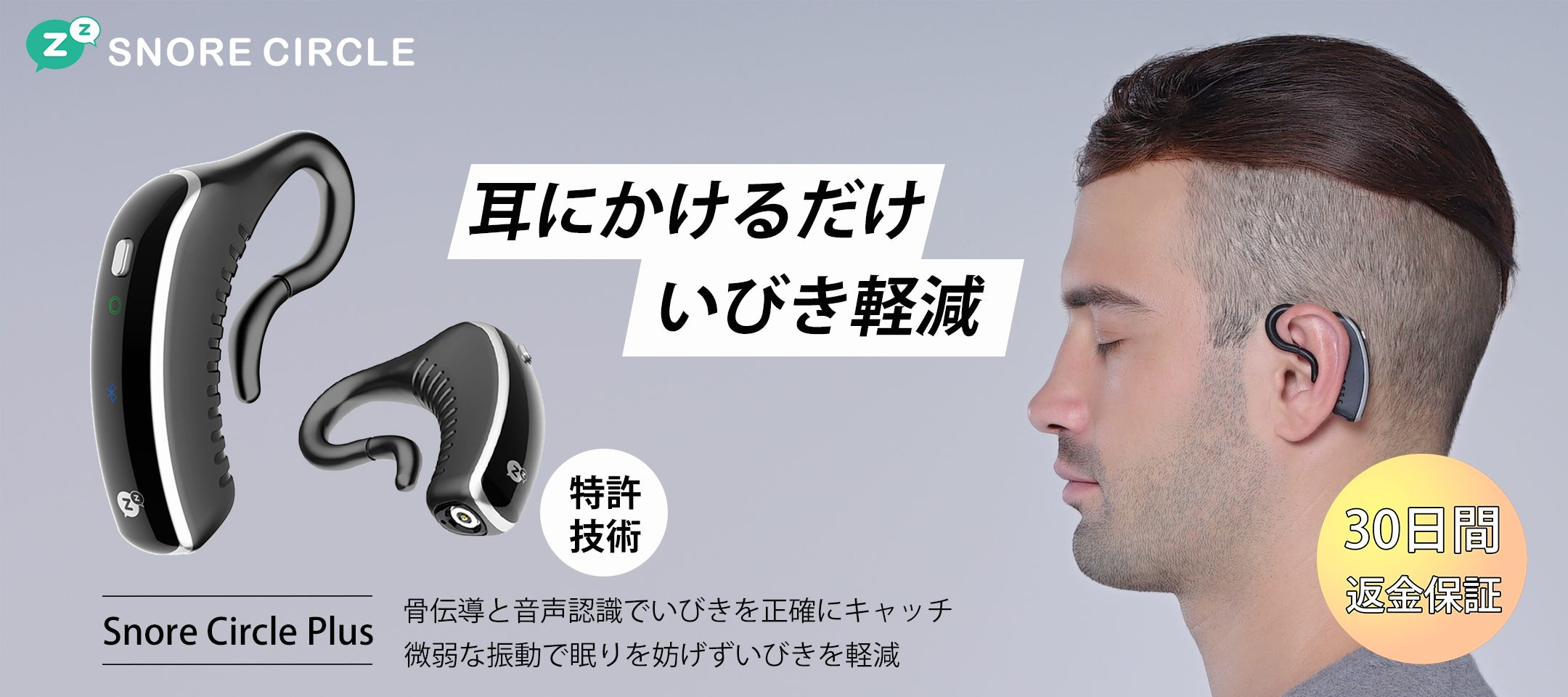 Snore Circle Plus 耳にかけるだけいびき軽減 骨伝導と音声認識でいびきを正確にキャッチ 微弱な振動で眠りを妨げずいびきを軽減 30日間返金保証