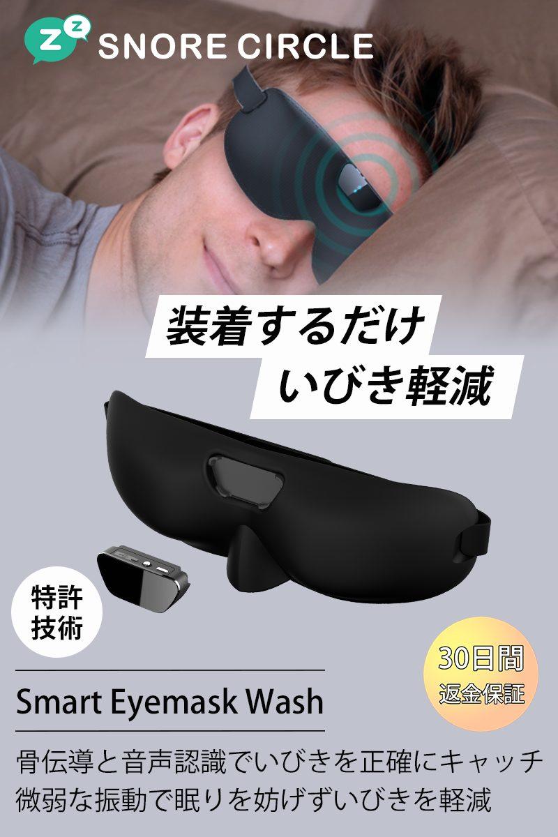 Smart Eyemask Wash 装着するだけいびき軽減 骨伝導と音声認識でいびきを正確にキャッチ 微弱な振動で眠りを妨げずいびきを軽減 30日間返金保証