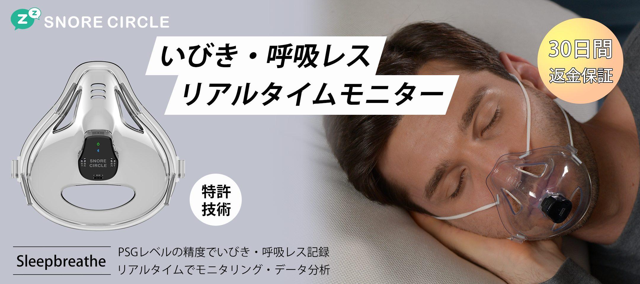 Sleepbreathe いびき・呼吸レスリアルタイムモニター PSGレベルの精度でいびき・呼吸レス記録 リアルタイムでモニタリング・データ分析 30日間返金保証