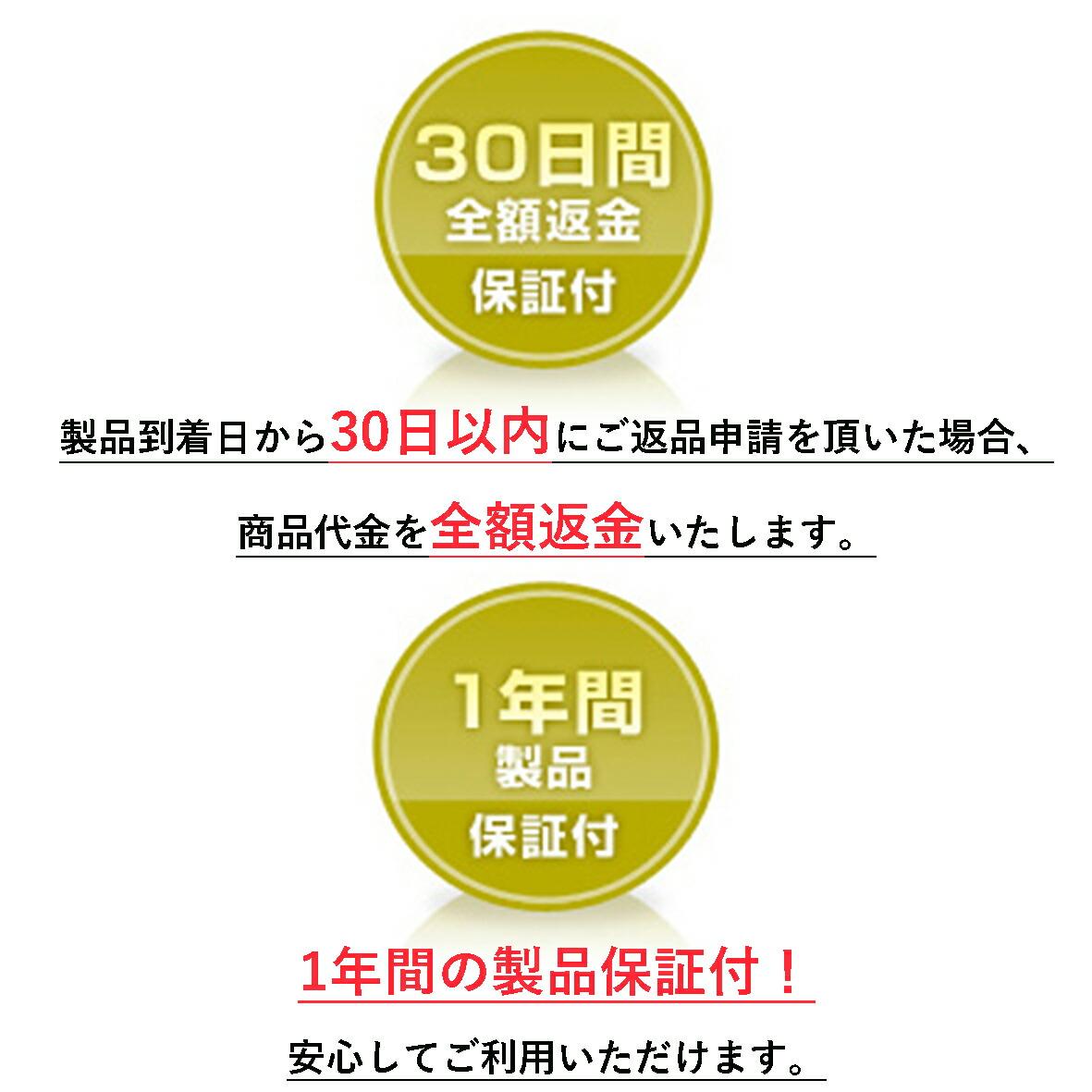 製品到着日から30日以内にご返信申請を頂いた場合、商品代金を全額返金いたします。 1年間の製品保証付! 安心してご利用いただけます。