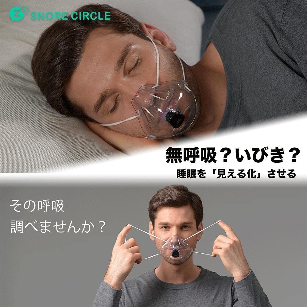 無呼吸?いびき? 睡眠を「見える化」させる  その呼吸調べませんか?
