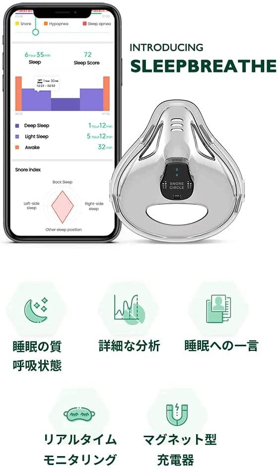 スリープブレスの紹介(主な特徴) 睡眠の質・呼吸状態 詳細な分析 睡眠への一言 リアルタイムモニタリング マグネット型充電器