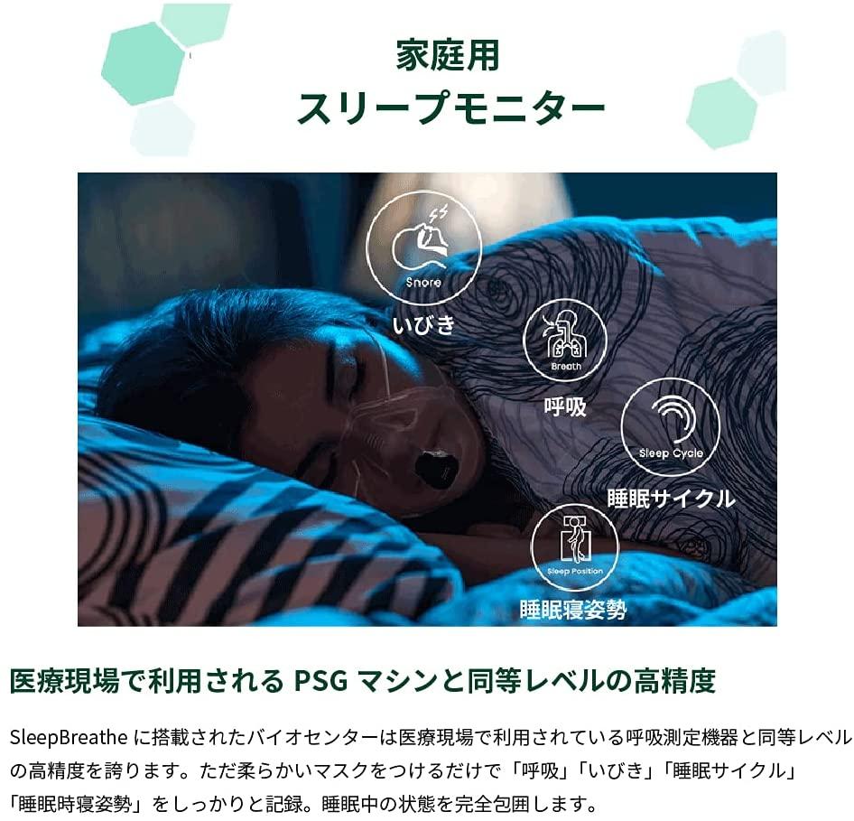 家庭用スリープモニター 医療現場で利用されるPSGマシンと同等レベルの高精度  SleepBreatheに搭載されたバイオマスセンターは医療現場で利用されている呼吸測定機能と同等レベルの高精度を誇ります。ただ柔らかいマスクをつけるだけで「呼吸」「いびき」「睡眠サイクル」「睡眠時寝姿勢」をしっかりと記録。睡眠中の状態を完全包囲します。