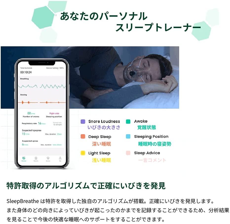 あなたのパーソナルスリープトレーナー  特許取得のアルゴリズムで正確にいびきを発見  SleepBreatheは特許を取得した独自のアルゴリズムが搭載。正確にいびきを発見します。 また体のどの向きによっていびきが起こったのかまでを記録することができるため、分析結果を見ることで今後の快適な睡眠へのサポートをすることができます。