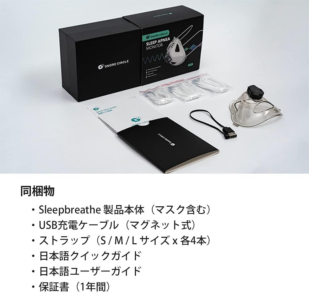 同梱物 ・Sleepbreathe製品本体(マスク含む) ・USB充電ケーブル(マグネット式) ・ストラップ(S/M/Lサイズ×各4本) ・日本語クイックガイド ・日本語ユーザーガイド ・保証書(1年間)