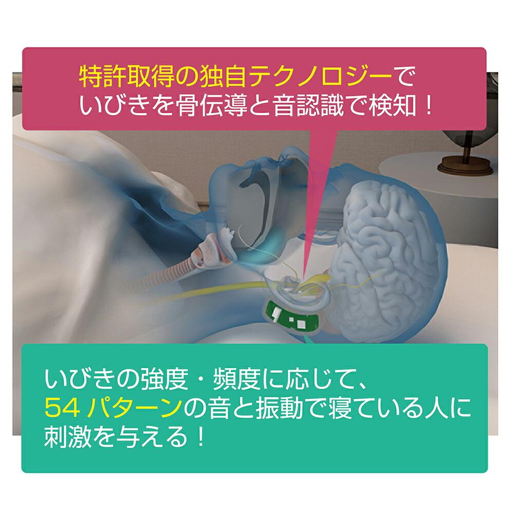 特許取得の独自テクノロジーでいびきを骨伝導と音認識で検知! いびきの強度・頻度に応じて、54パターンの音と振動で寝ている人に刺激を与える!