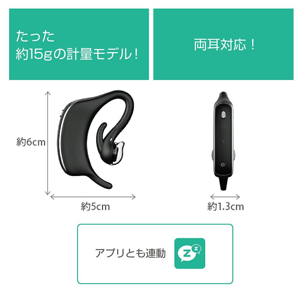たった約15gの軽量モデル! 両耳対応! アプリとも連動
