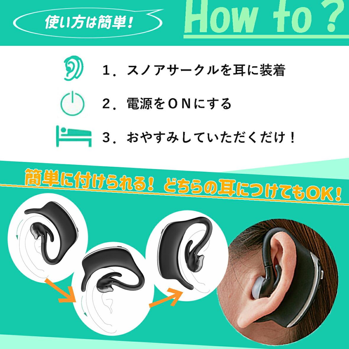 使い方は簡単! 1.スノアサークルを耳に装着 2.電源をONにする 3.おやすみしていただくだけ! 簡単に付けられる!どちらの耳につけてもOK!