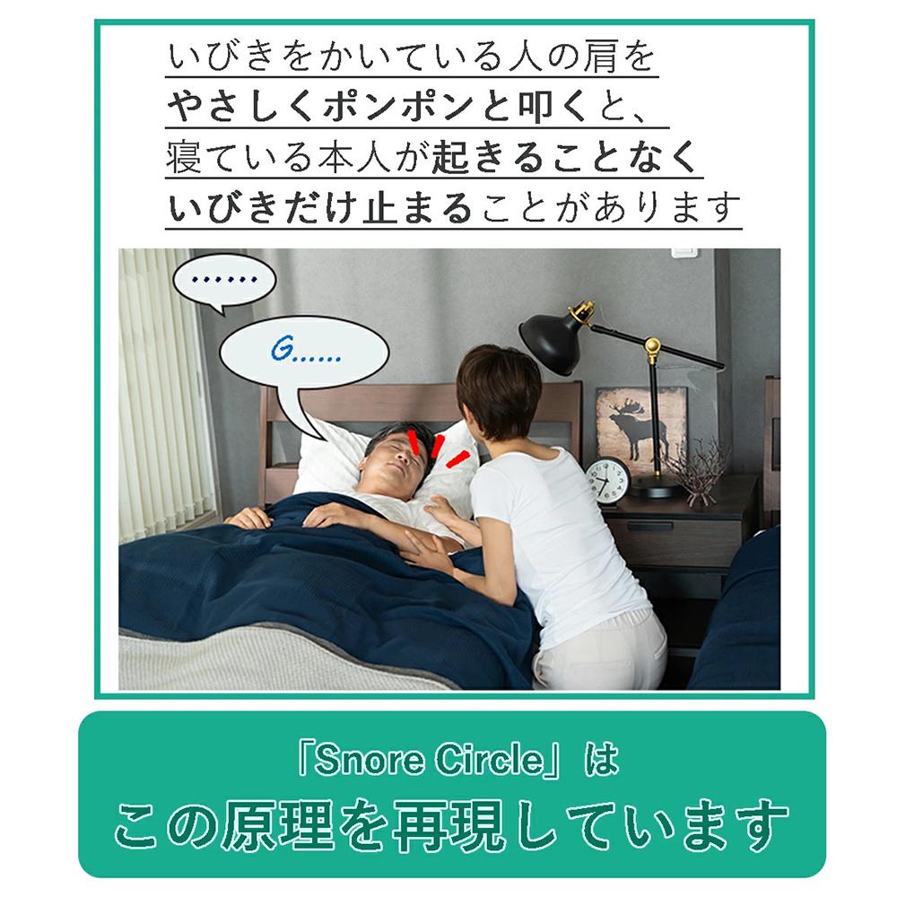 いびきをかいている人の方をやさしくポンポン叩くと、寝ている本人が起きることなくいびきだけ止まることがあります 「Snore Circle」はこの原理を再現しています